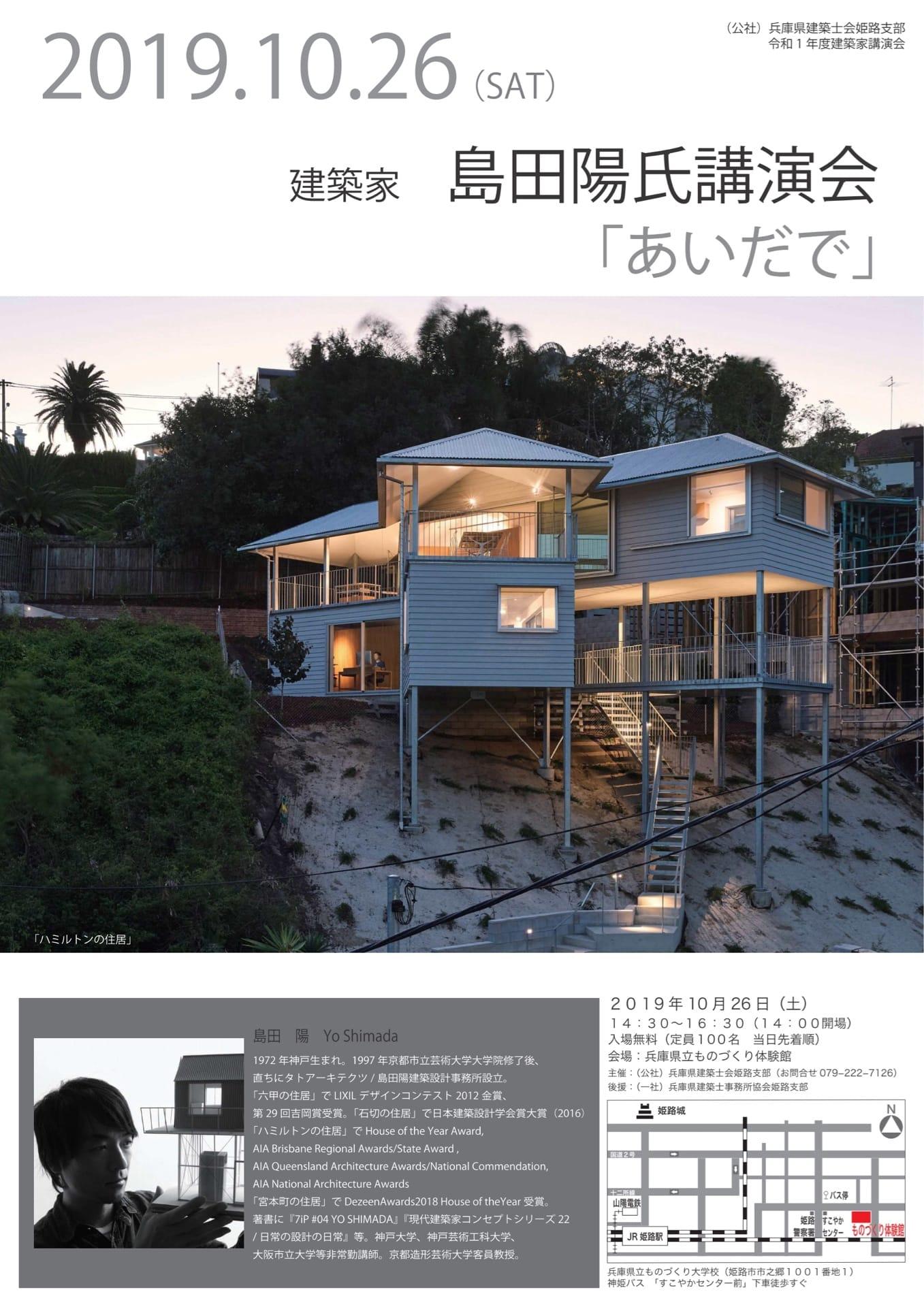 建築家島田陽氏講演会 @ 兵庫県立ものづくり体験館